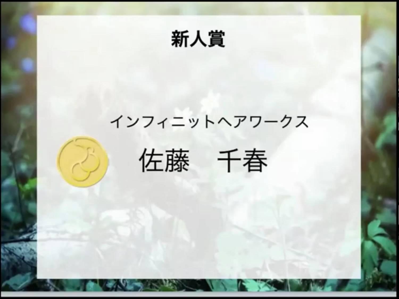 【ステップボーンカット】2つのタイトルに入賞