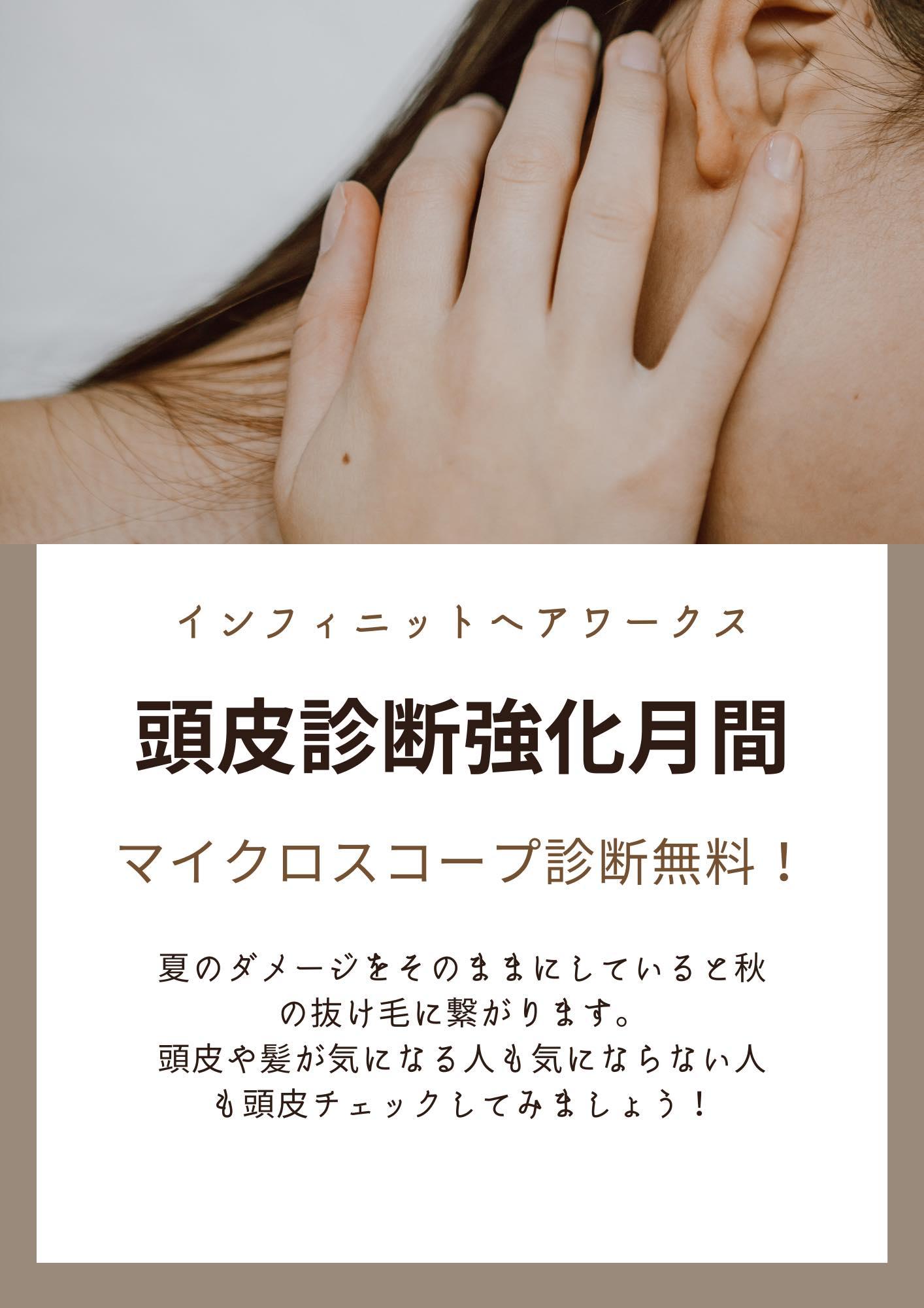 【無料】頭皮診断強化「抜け毛やパサツキが増えてきた・・」